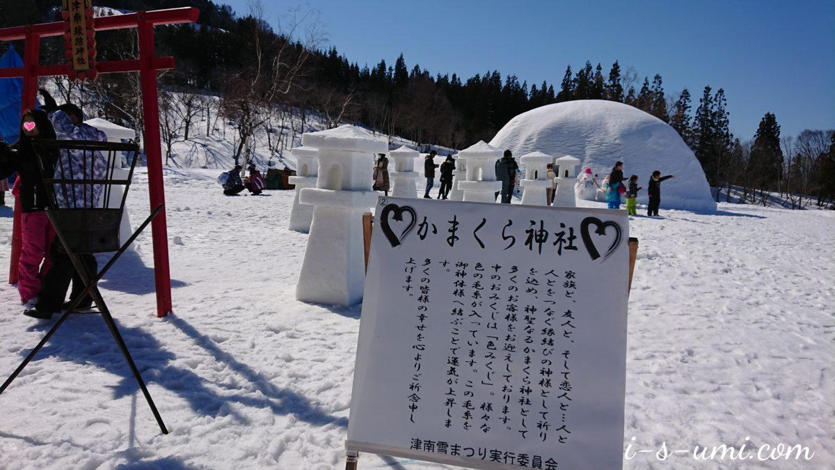 つなん雪まつり2019/かまくら神社
