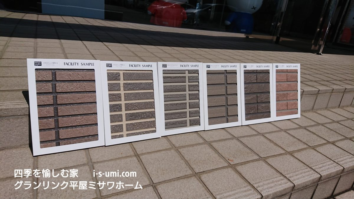 外壁材サンプル