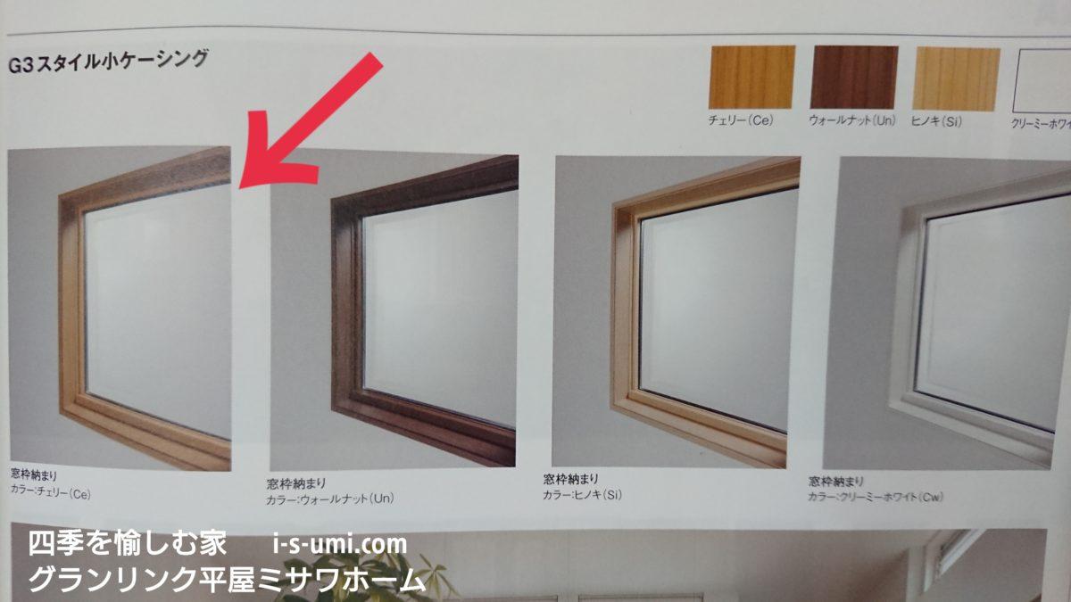 *MISAWAカタログより出典 アルミ樹脂複合サッシ「AZサッシ」