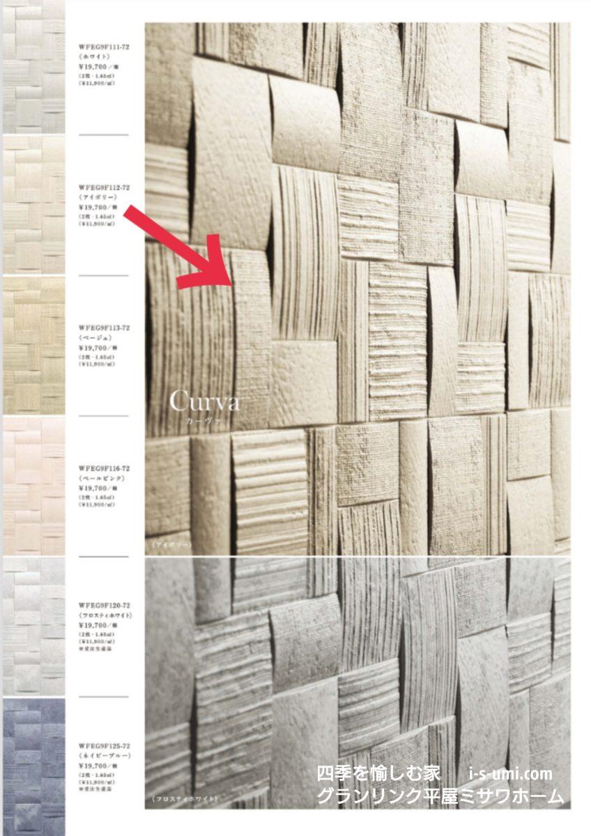 *出典:DAIKEN 不燃デザイン壁材WEBカタログ