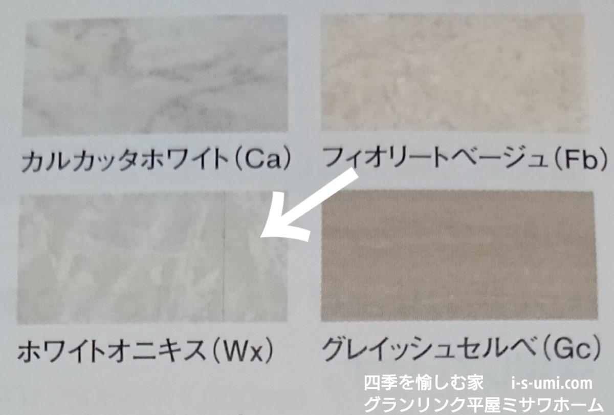 *出典 MISAWAカタログ