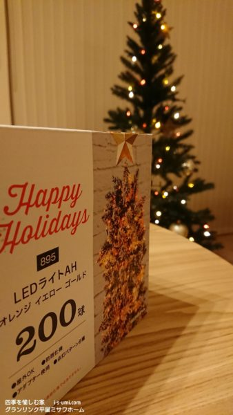 大人のクリスマスツリー 令和元年10月19日