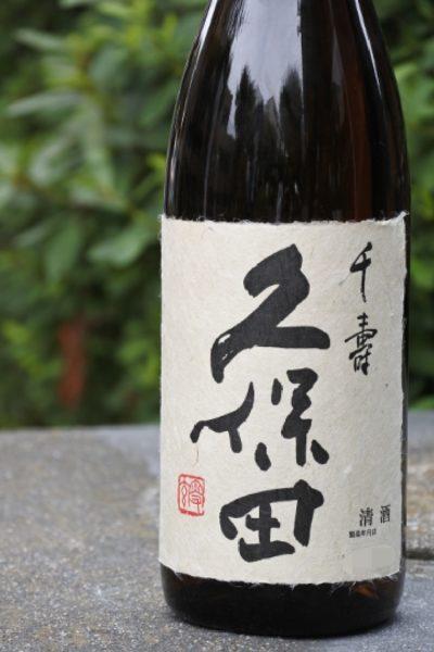 朝日酒造 吟醸 久保田 千寿