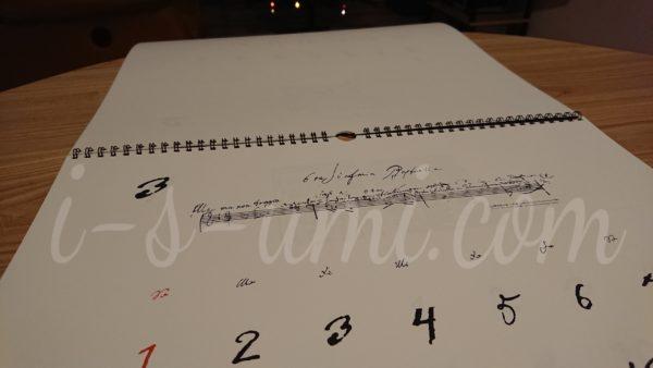 ミサワホーム「ルートヴィヒ・ヴァン・ベートーヴェンの生涯と筆跡カレンダー2020」