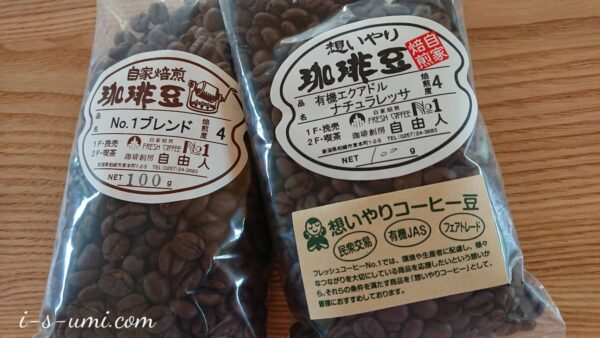 フレッシュコーヒーNo.1 自家焙煎珈琲豆